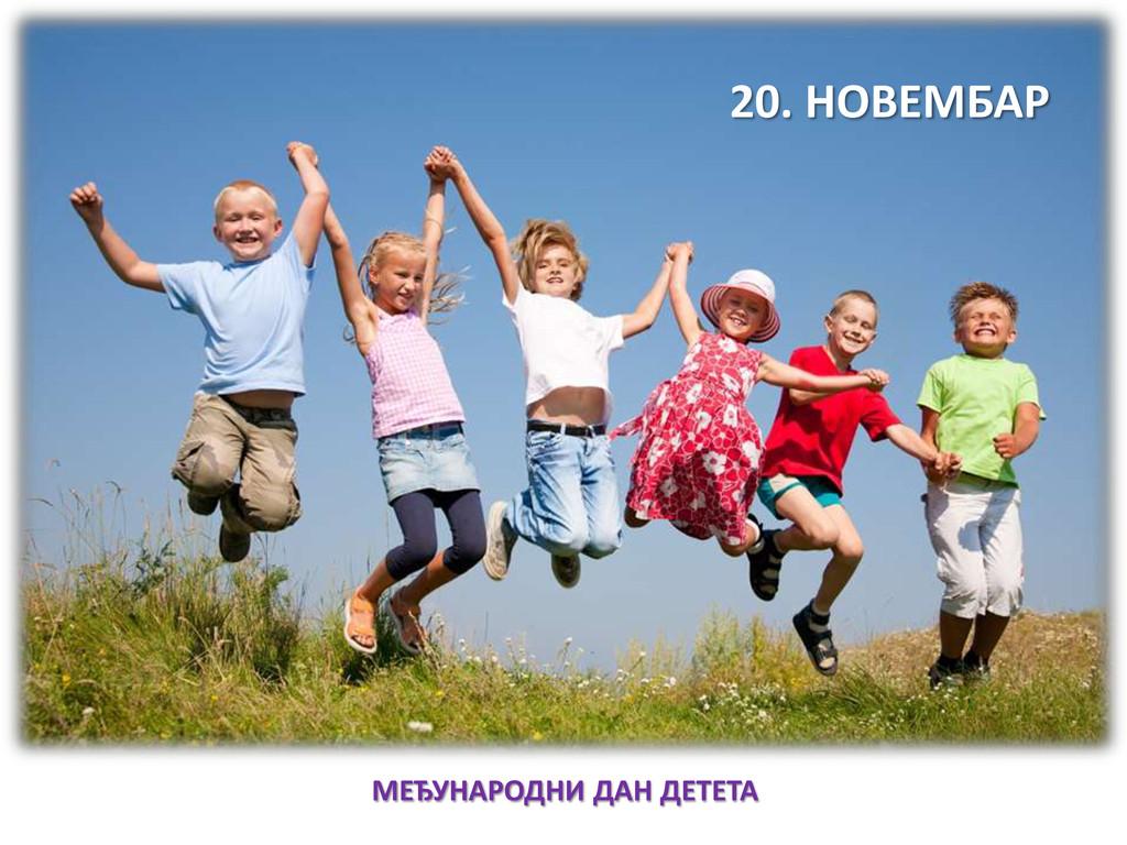 МЕЂУНАРОДНИ ДАН ДЕТЕТА 20. НОВЕМБАР