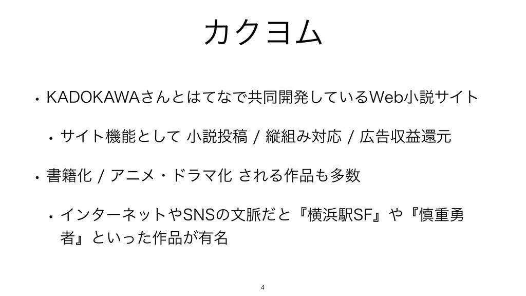 """ΧΫϤϜ w ,""""%0,""""8""""͞ΜͱͯͳͰڞಉ։ൃ͍ͯ͠Δ8FCখઆαΠτ w αΠτػ..."""