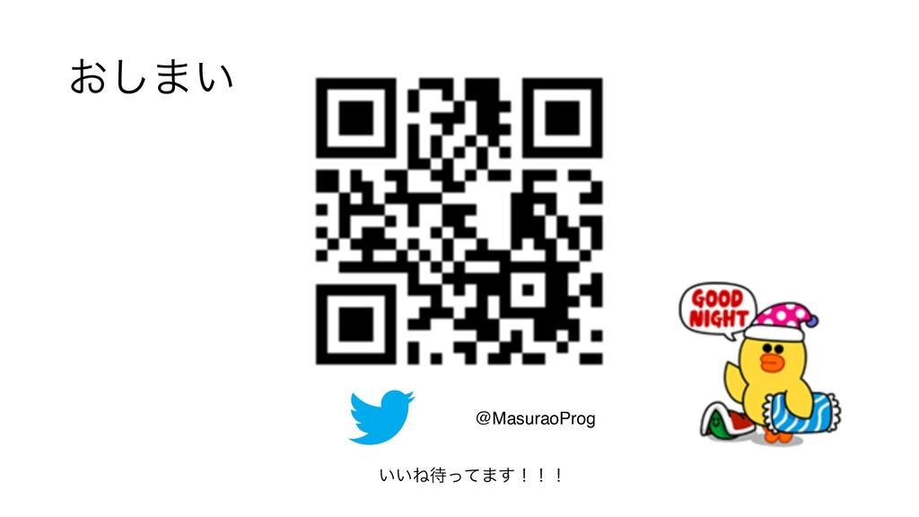 ͓͠·͍ @MasuraoProg ͍͍Ͷͬͯ·͢ʂʂʂ