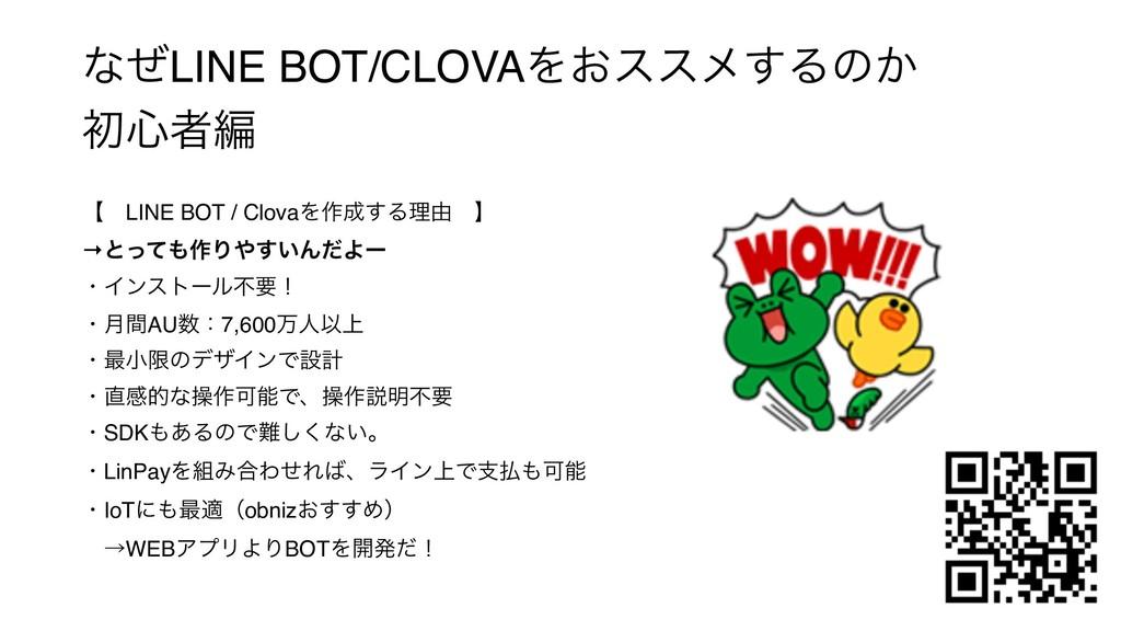 ͳͥLINE BOT/CLOVAΛ͓εεϝ͢Δͷ͔ ॳ৺ऀฤ ʲɹLINE BOT / Clo...