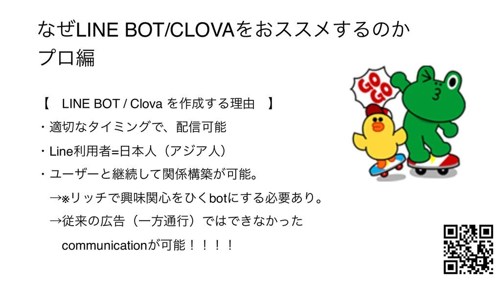 ͳͥLINE BOT/CLOVAΛ͓εεϝ͢Δͷ͔ ϓϩฤ ʲɹLINE BOT / Clov...