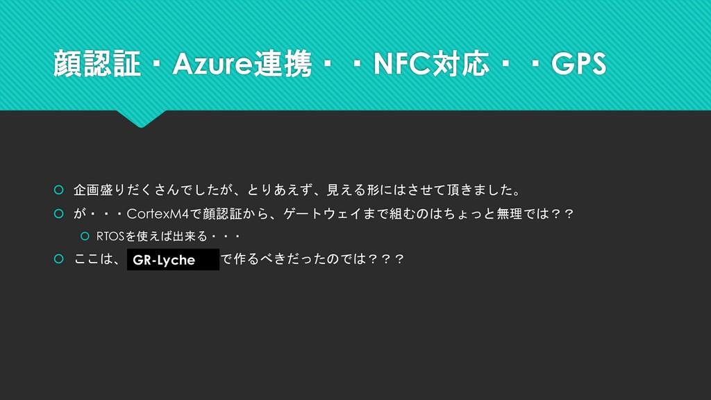 顔認証・Azure連携・・NFC対応・・GPS  企画盛りだくさんでしたが、とりあえず、見え...