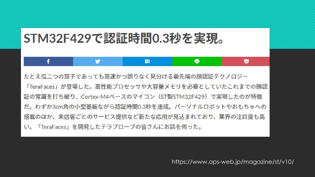 https://www.aps-web.jp/magazine/st/v10/