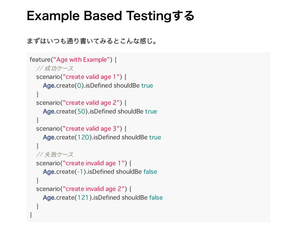 Example Based Testingする まずはいつも通り書いてみるとこんな感じ。 成功...