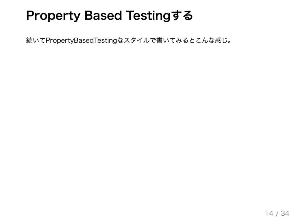 Property Based Testingする 続いてPropertyBasedTestin...