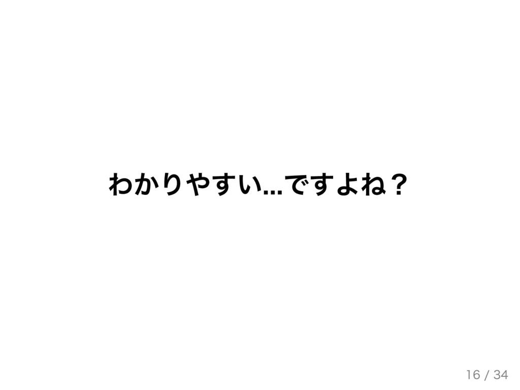 わかりやすい...ですよね? 16 / 34