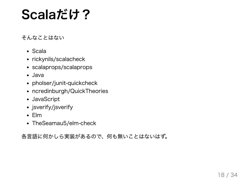Scalaだけ? そんなことはない Scala rickynils/scalacheck sc...