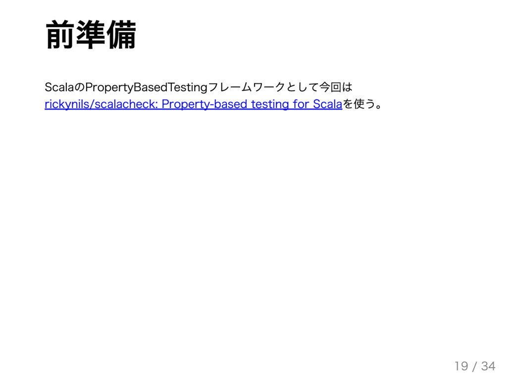前準備 ScalaのPropertyBasedTestingフレームワークとして今回は ric...