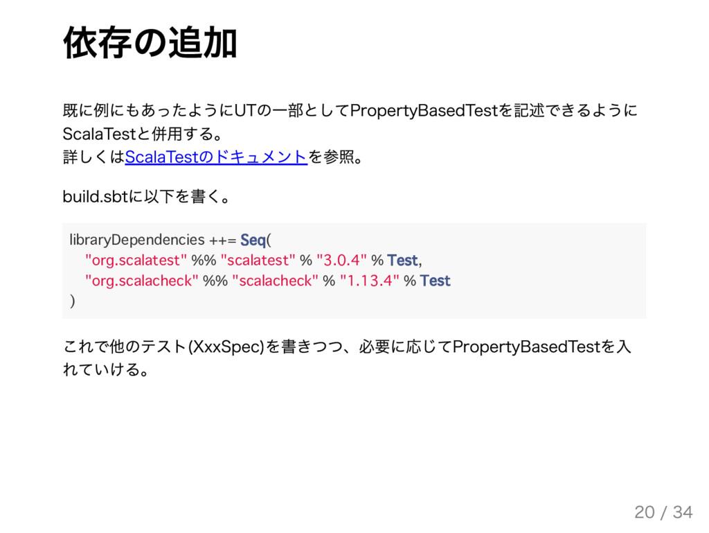 依存の追加 既に例にもあったようにUTの一部としてPropertyBasedTestを記述でき...