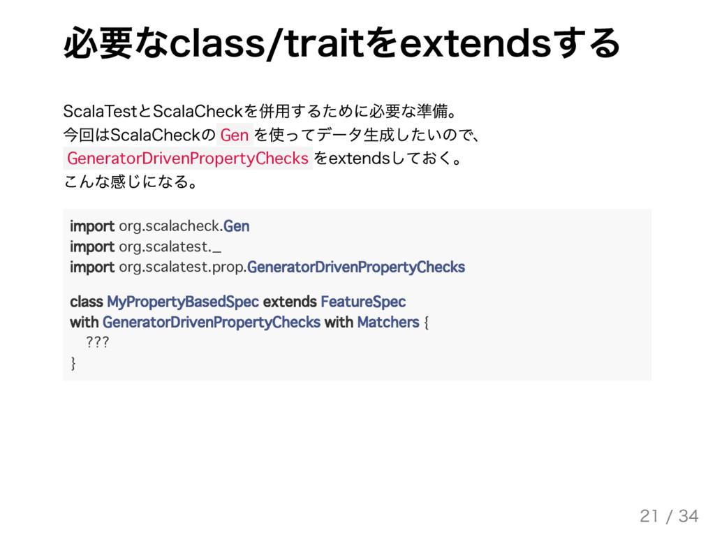 必要なclass/traitをextendsする ScalaTestとScalaCheckを併...