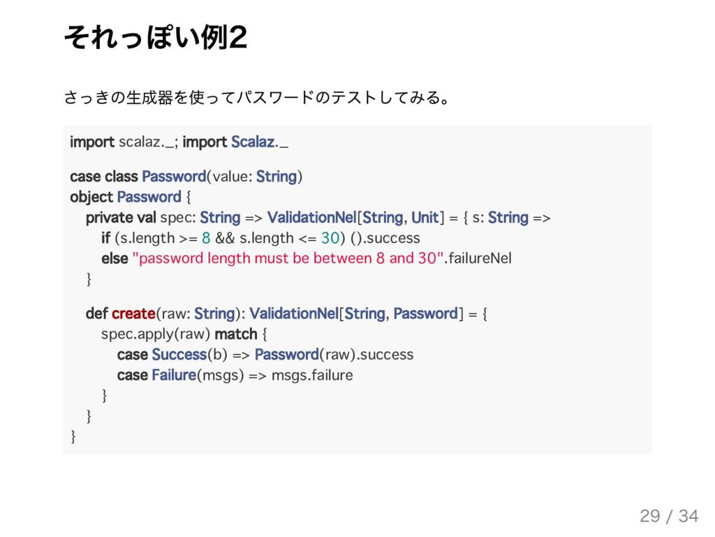 それっぽい例2 さっきの生成器を使ってパスワードのテストしてみる。 29 / 34