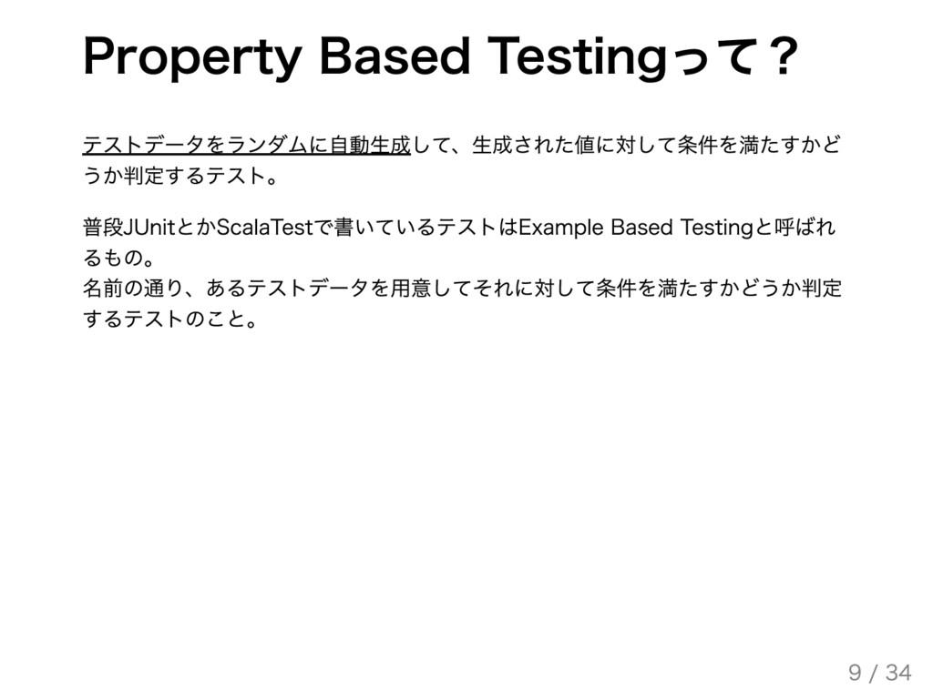Property Based Testingって? テストデータをランダムに自動生成して、生成...