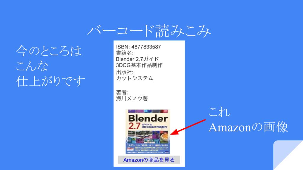 バーコード読みこみ 今のところは こんな 仕上がりです これ Amazonの画像