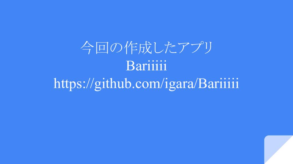 今回の作成したアプリ Bariiiii https://github.com/igara/Ba...