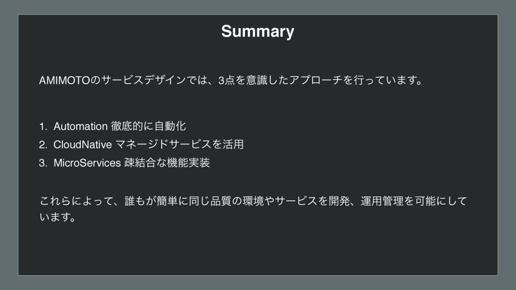 Summary 1. Automation పఈతʹࣗಈԽ 2. CloudNative Ϛω...