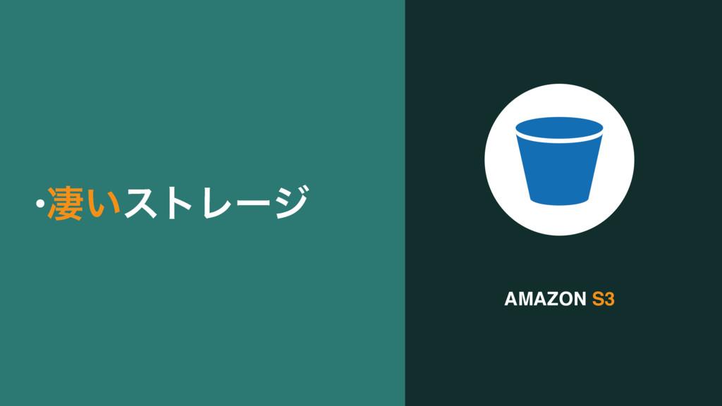 AMAZON S3 •ੌ͍ετϨʔδ