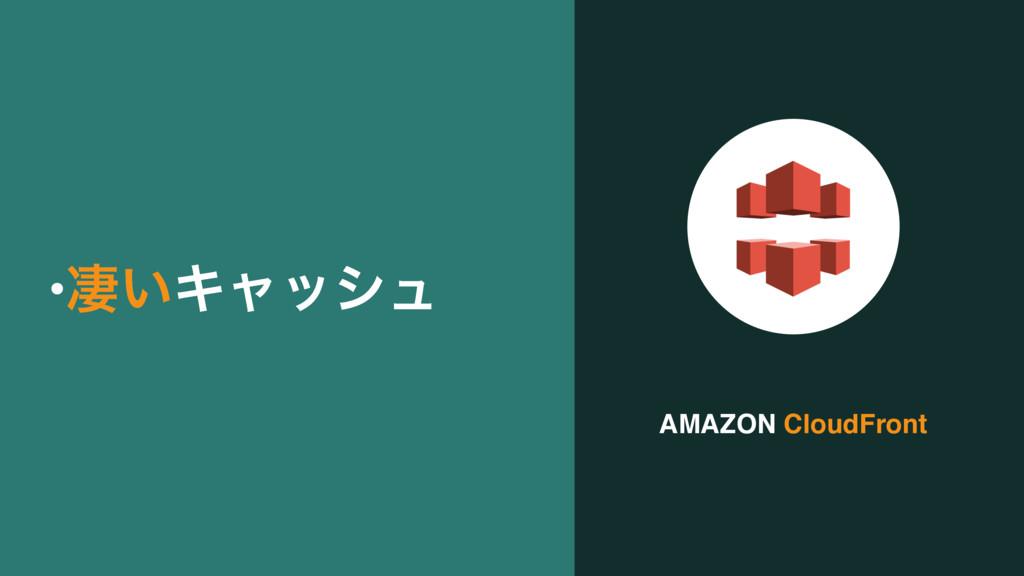 AMAZON CloudFront •ੌ͍Ωϟογϡ