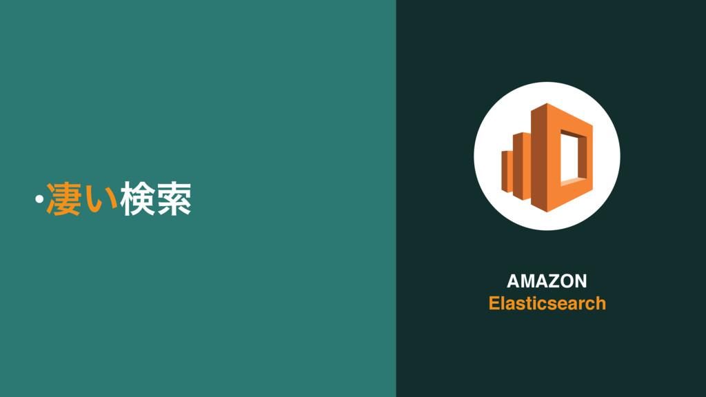 AMAZON  Elasticsearch •ੌ͍ݕࡧ