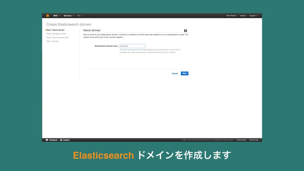 Elasticsearch υϝΠϯΛ࡞͠·͢