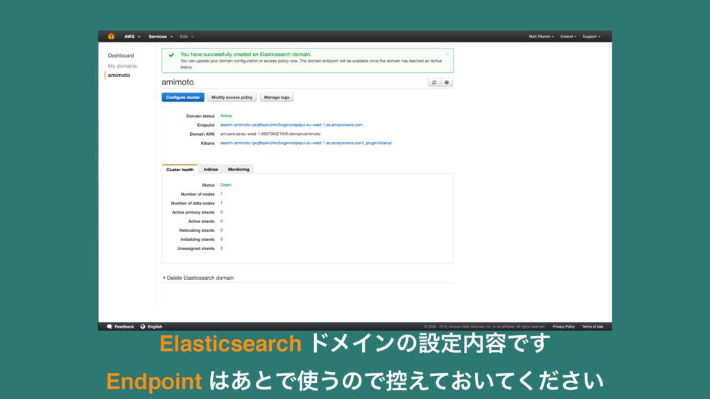 Elasticsearch υϝΠϯͷઃఆ༰Ͱ͢ Endpoint ͋ͱͰ͏ͷͰ߇͑ͯ...