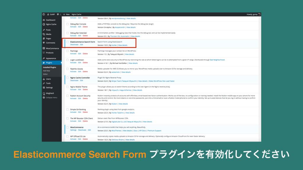 Elasticommerce Search Form ϓϥάΠϯΛ༗ޮԽ͍ͯͩ͘͠͞