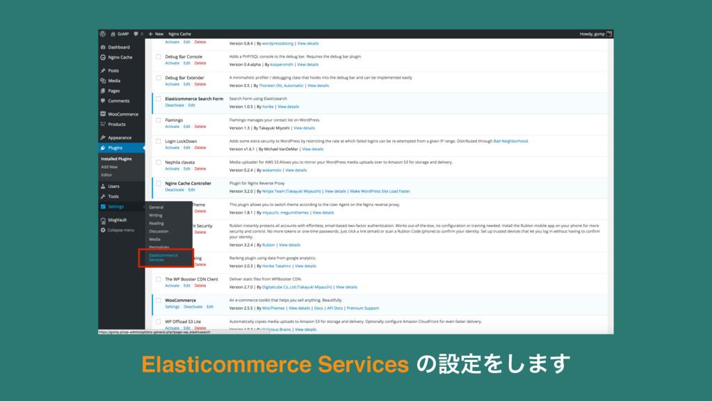 Elasticommerce Services ͷઃఆΛ͠·͢