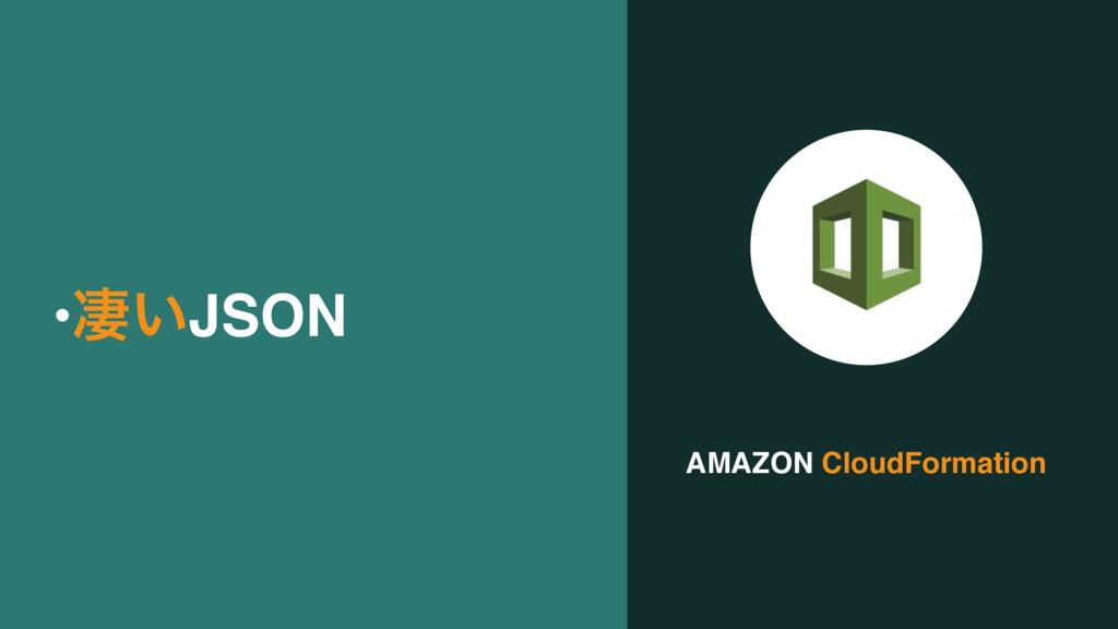 AMAZON CloudFormation •ੌ͍JSON