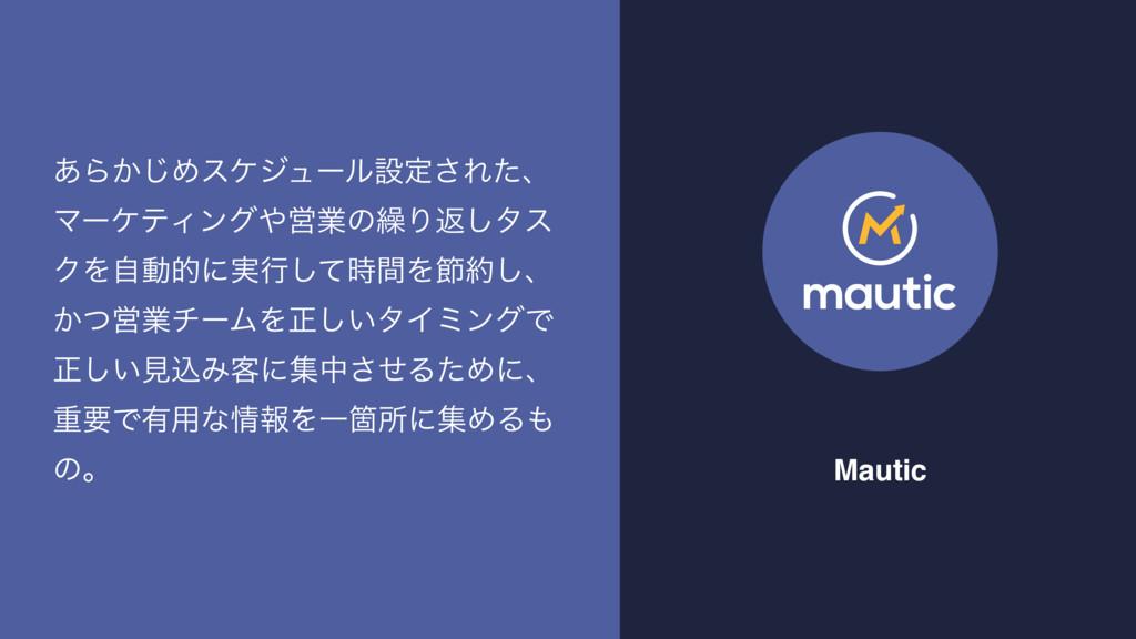 Mautic ͋Β͔͡Ίεέδϡʔϧઃఆ͞Εͨɺ ϚʔέςΟϯάӦۀͷ܁Γฦ͠λε ΫΛࣗಈ...
