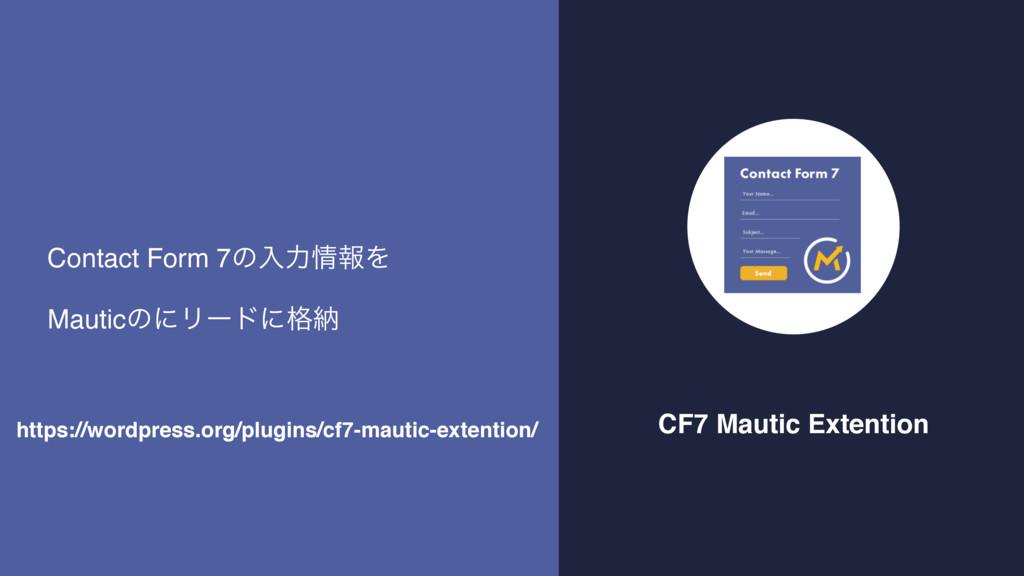 CF7 Mautic Extention Contact Form 7ͷೖྗใΛ Mauti...