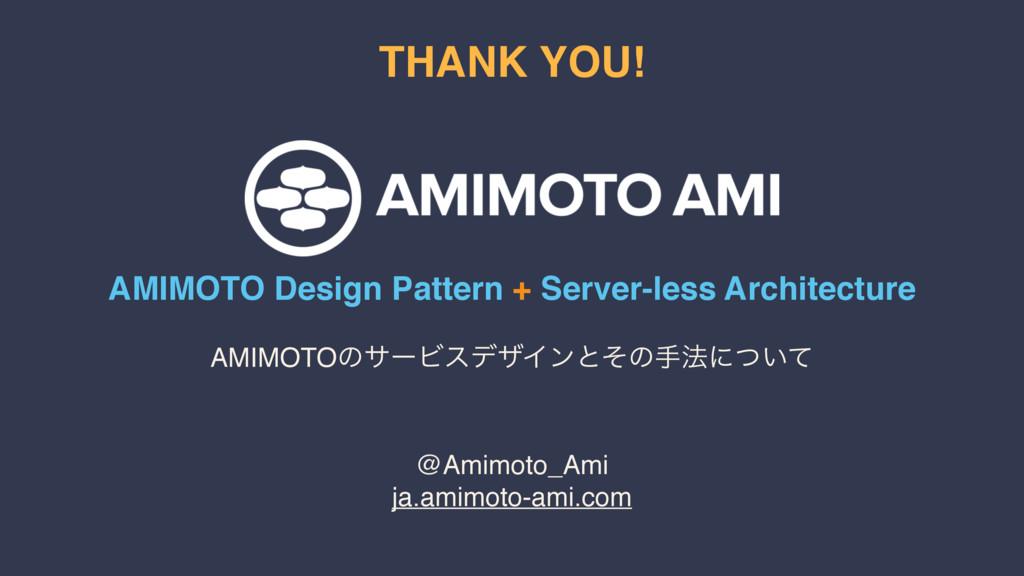 @Amimoto_Ami ja.amimoto-ami.com THANK YOU! AMIM...