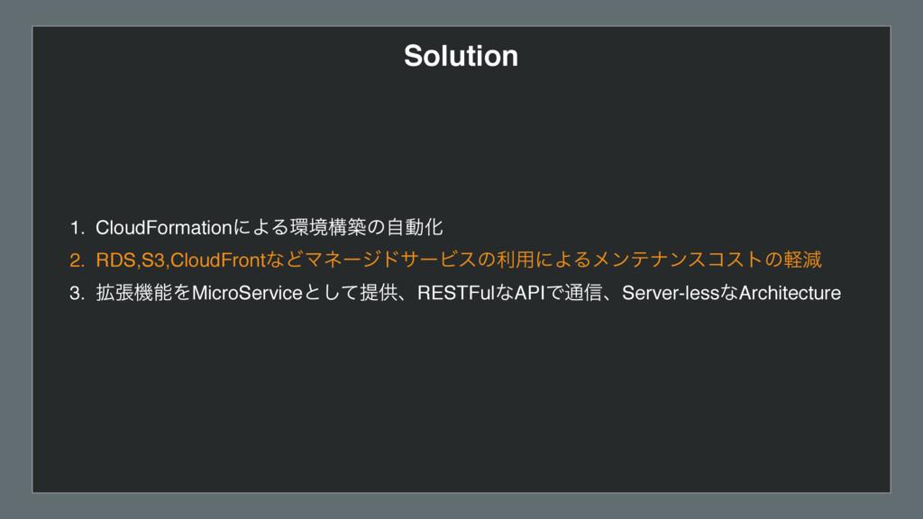 Solution 1. CloudFormationʹΑΔڥߏஙͷࣗಈԽ 2. RDS,S3...