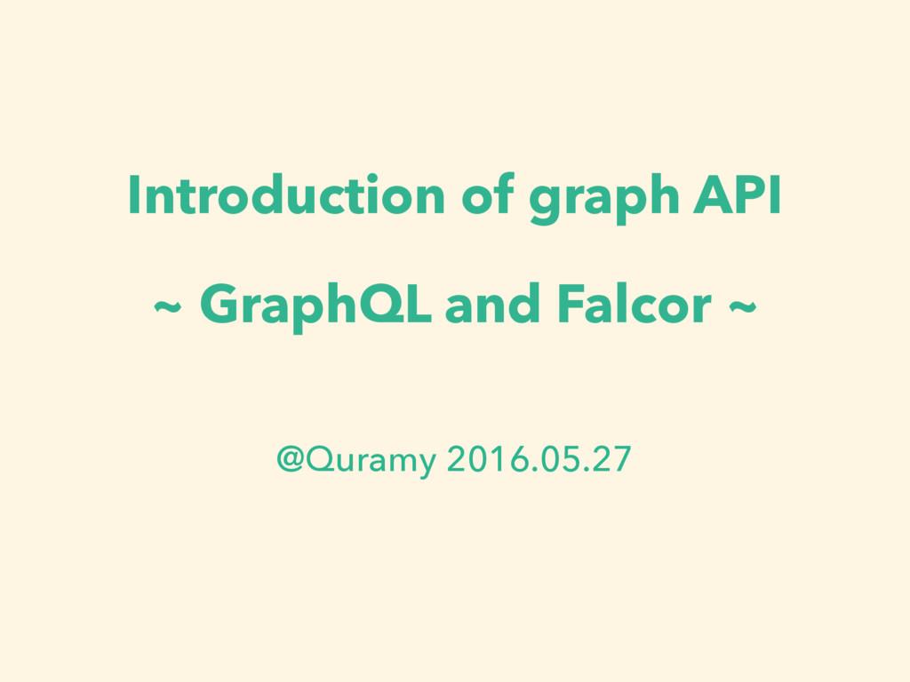 Introduction of graph API ~ GraphQL and Falcor ...
