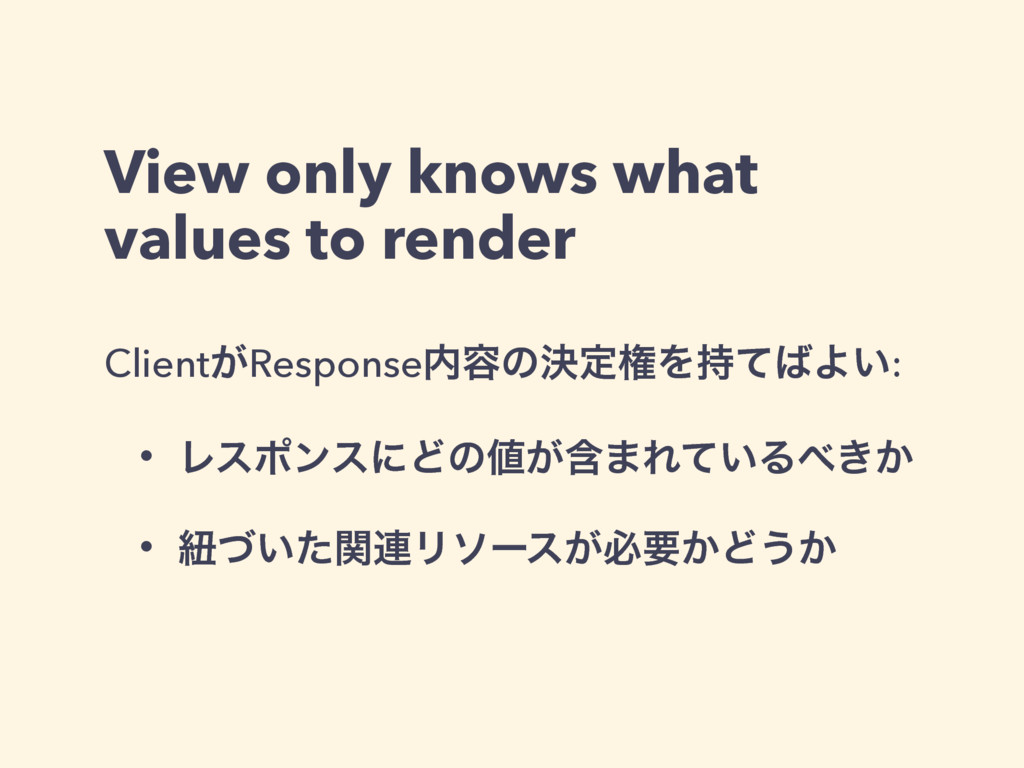 View only knows what values to render Client͕Re...