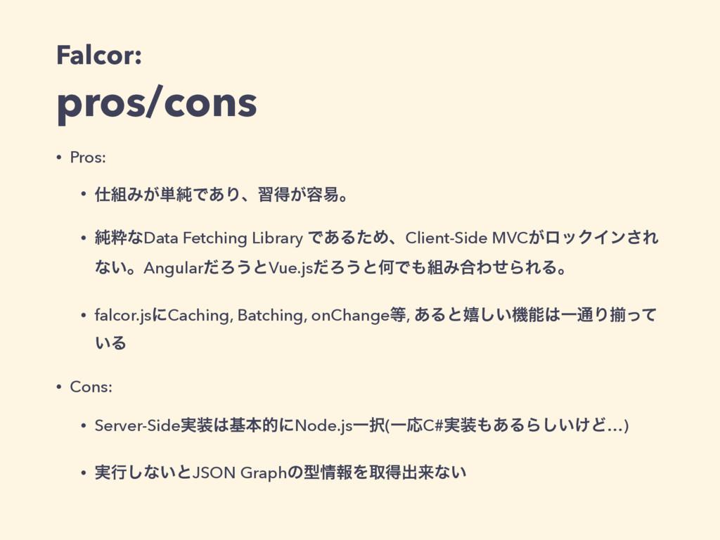 Falcor: pros/cons • Pros: • Έ͕୯७Ͱ͋Γɺशಘ͕༰қɻ • ...