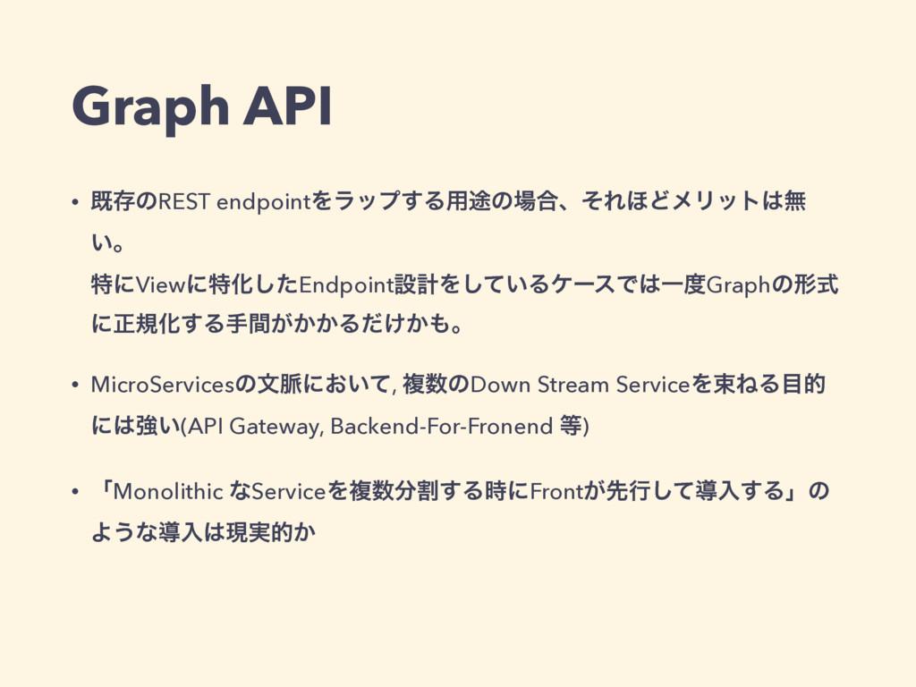 Graph API • طଘͷREST endpointΛϥοϓ͢Δ༻్ͷ߹ɺͦΕ΄ͲϝϦο...