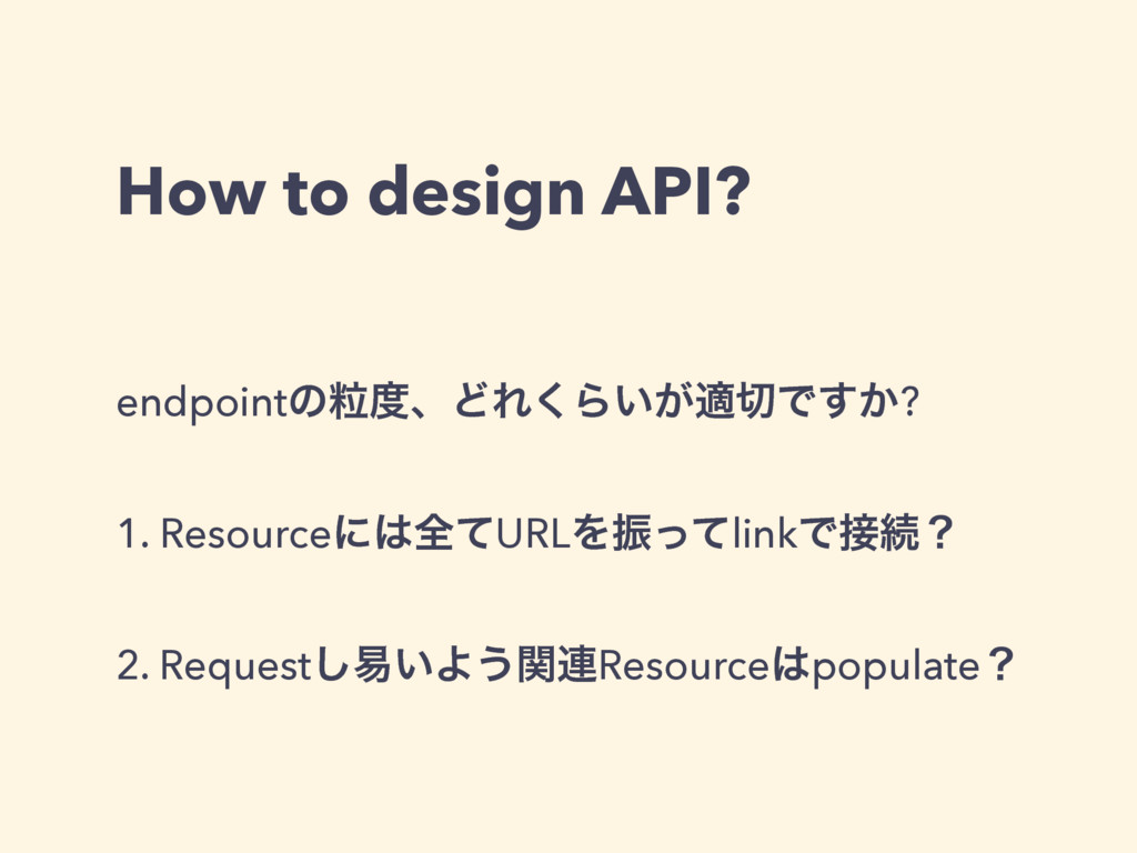 How to design API? endpointͷཻɺͲΕ͘Β͍͕దͰ͔͢? 1. ...