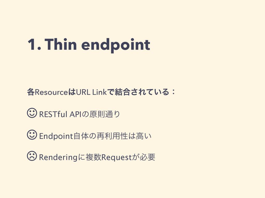 1. Thin endpoint ֤ResourceURL LinkͰ݁߹͞Ε͍ͯΔɿ RE...