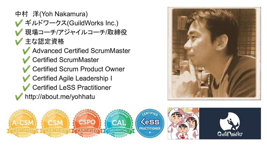 中村 洋(Yoh Nakamura) ✔ ギルドワークス(GuildWorks Inc.) ✔...