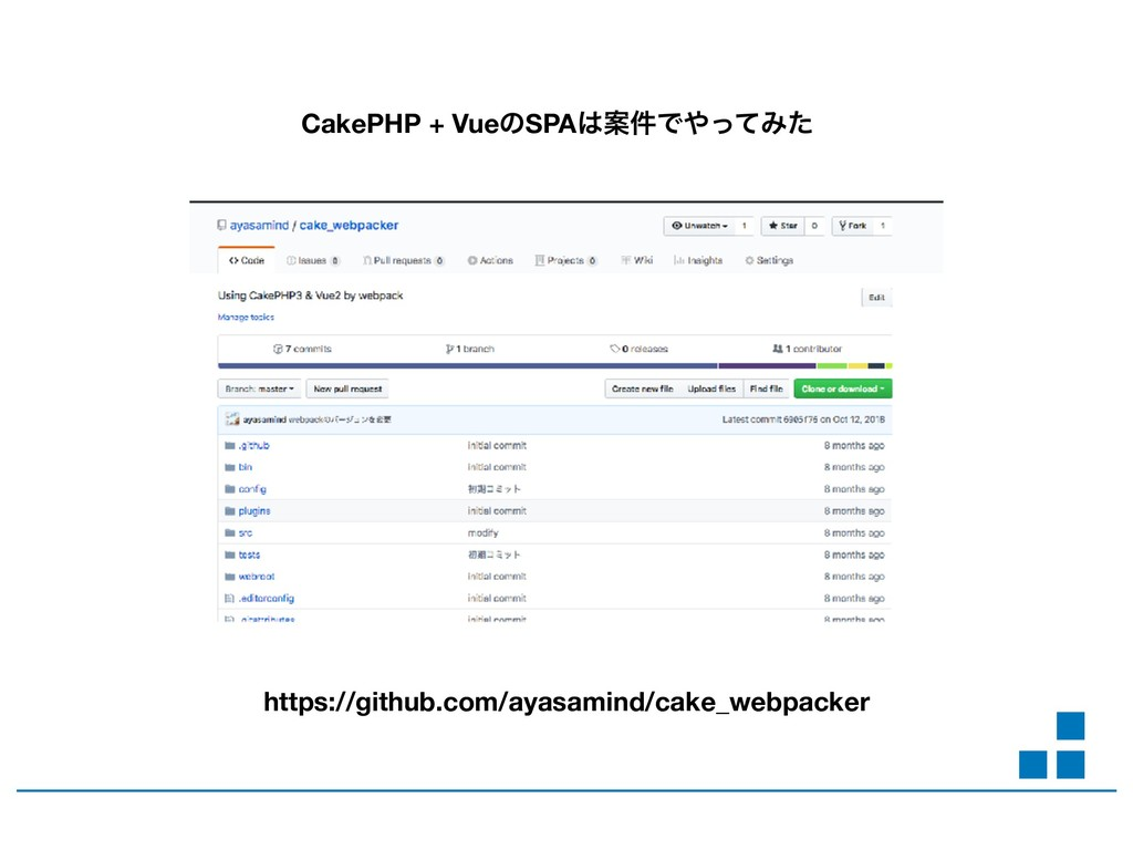https://github.com/ayasamind/cake_webpacker Cak...