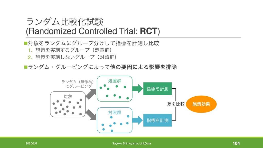 ϥϯμϜൺֱԽࢼݧ (Randomized Controlled Trial: RCT) nର...