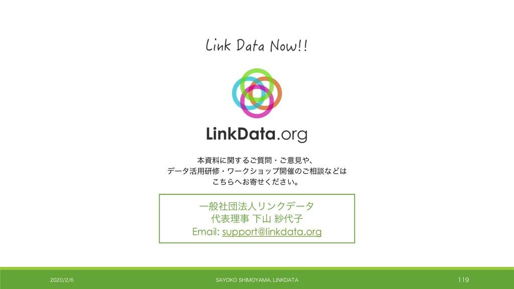 Ұൠࣾஂ๏ਓϦϯΫσʔλ දཧࣄ Լ ࣿࢠ Email: support@linkdat...