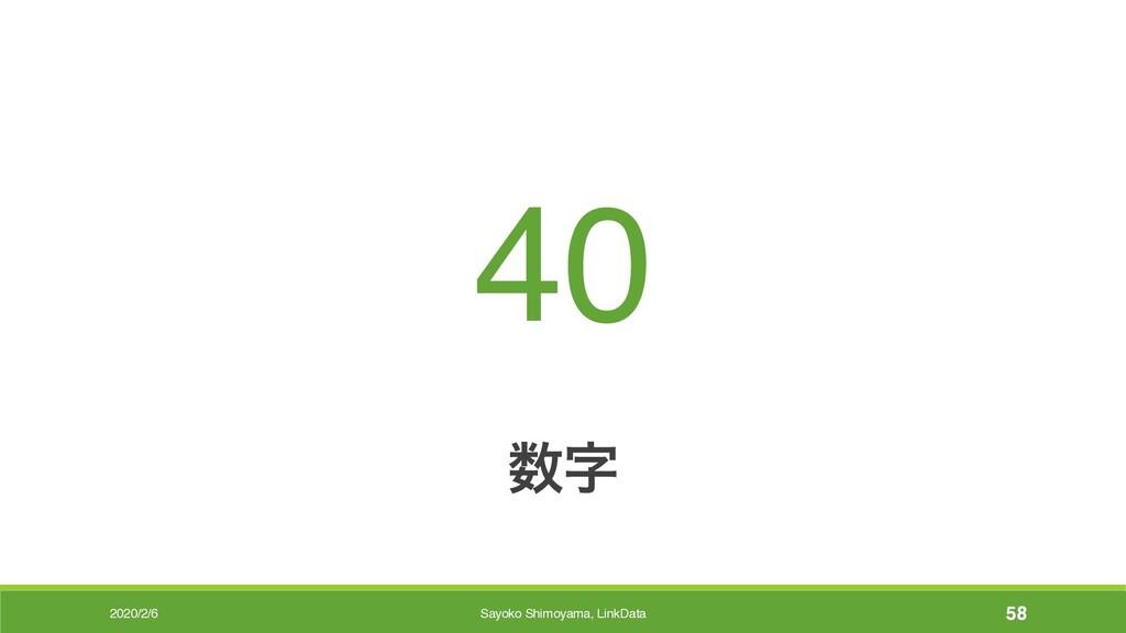 2020/2/6  40 Sayoko Shimoyama, LinkData 58