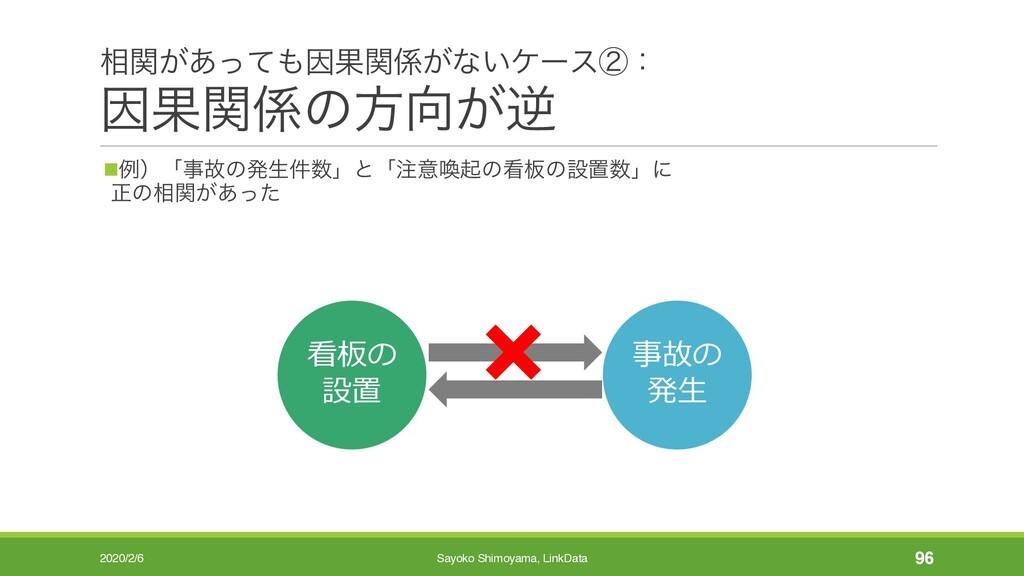 ૬͕ؔ͋ͬͯҼՌ͕ؔͳ͍έʔεᶄɿ ҼՌؔͷํ͕ٯ 2020/2/6 Sayoko S...
