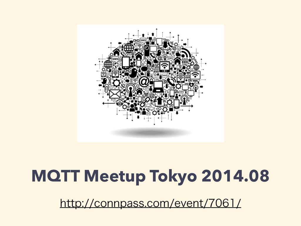 MQTT Meetup Tokyo 2014.08 IUUQDPOOQBTTDPNF...