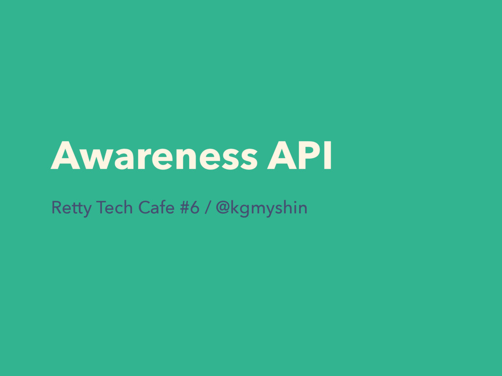 Awareness API Retty Tech Cafe #6 / @kgmyshin