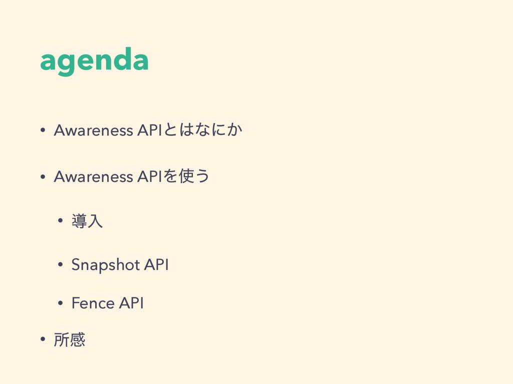 agenda • Awareness APIͱͳʹ͔ • Awareness APIΛ͏ ...