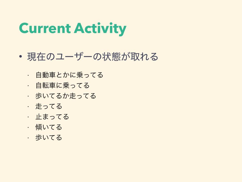 Current Activity • ݱࡏͷϢʔβʔͷঢ়ଶ͕औΕΔ w ࣗಈंͱ͔ʹͬͯΔ...
