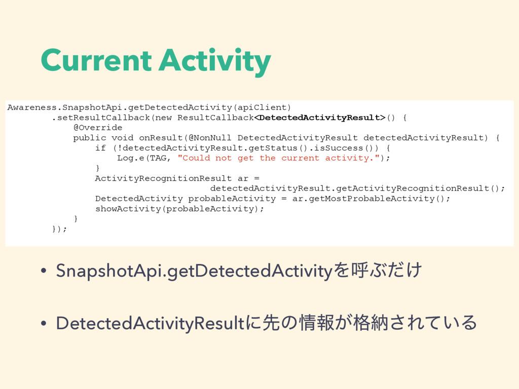 Current Activity Awareness.SnapshotApi.getDetec...