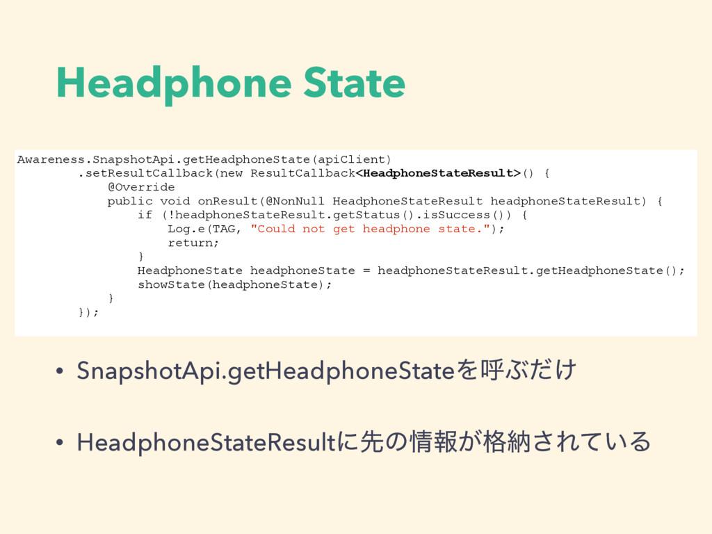 Headphone State Awareness.SnapshotApi.getHeadph...
