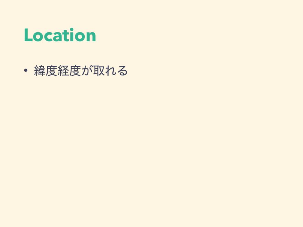 Location • Ңܦ͕औΕΔ